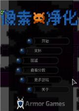 像素净化 简体中文Flash汉化版