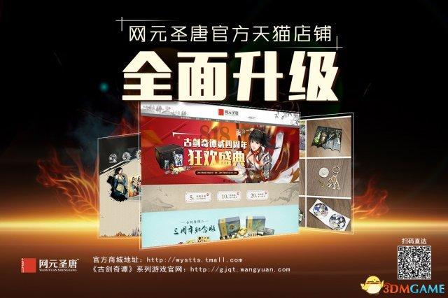 永夜初晗 《古剑奇谭二》携官方游戏剧情小说献礼四周年