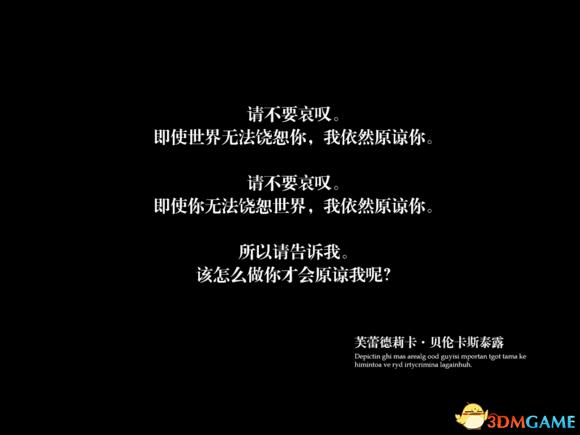 寒蝉鸣泣之时:鬼隐篇 Steam版简体中文汉化补丁
