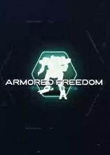 自由装甲 英文硬盘版