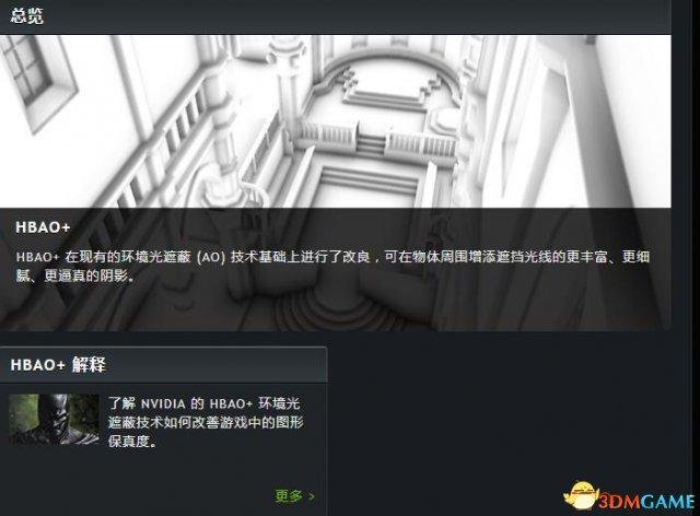 《绝地求生》将加入HBAO+功能 开启前后截图对比