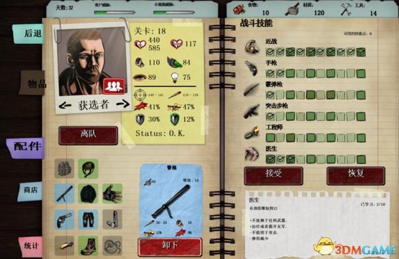 丧尸纪元全可用角色图鉴及加入方法一览