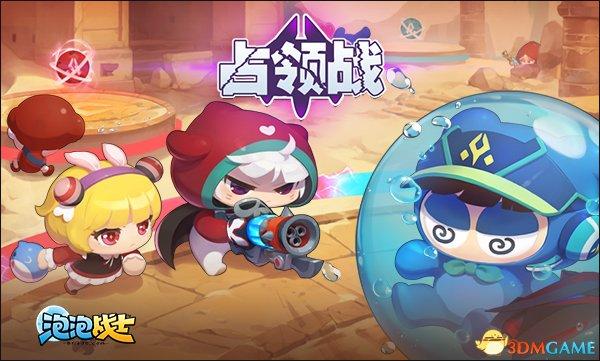 《泡泡战士》 8月22日新模式占领战震撼登场