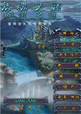 鬼魂之谜5:希望之链 简体中文免安装版