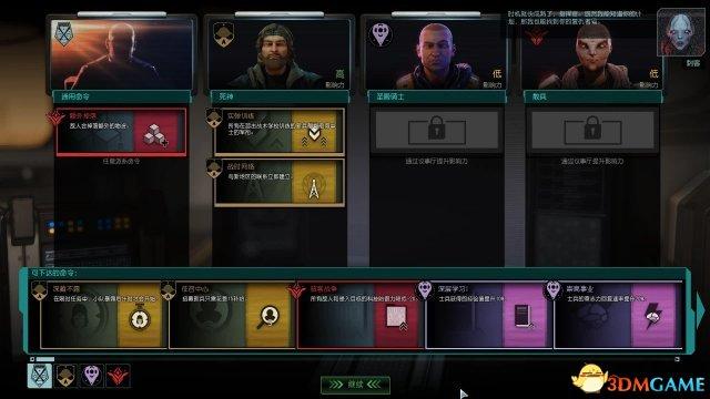 内容充实的大型DLC 《XCOM 2:天选者之战》评测