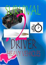 生存驾驶2:重型车辆 英文免安装版
