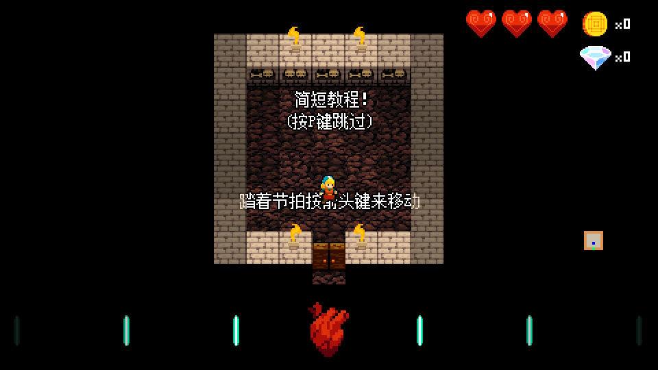 节奏地牢 中文截图