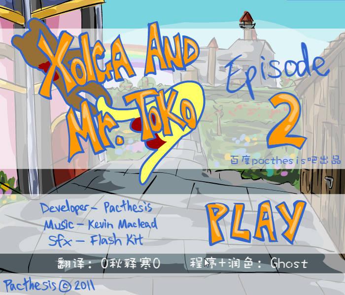 幻梦奇探2 游戏截图