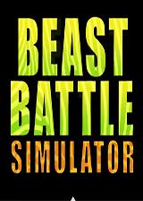 野兽模拟器 英文免安装版