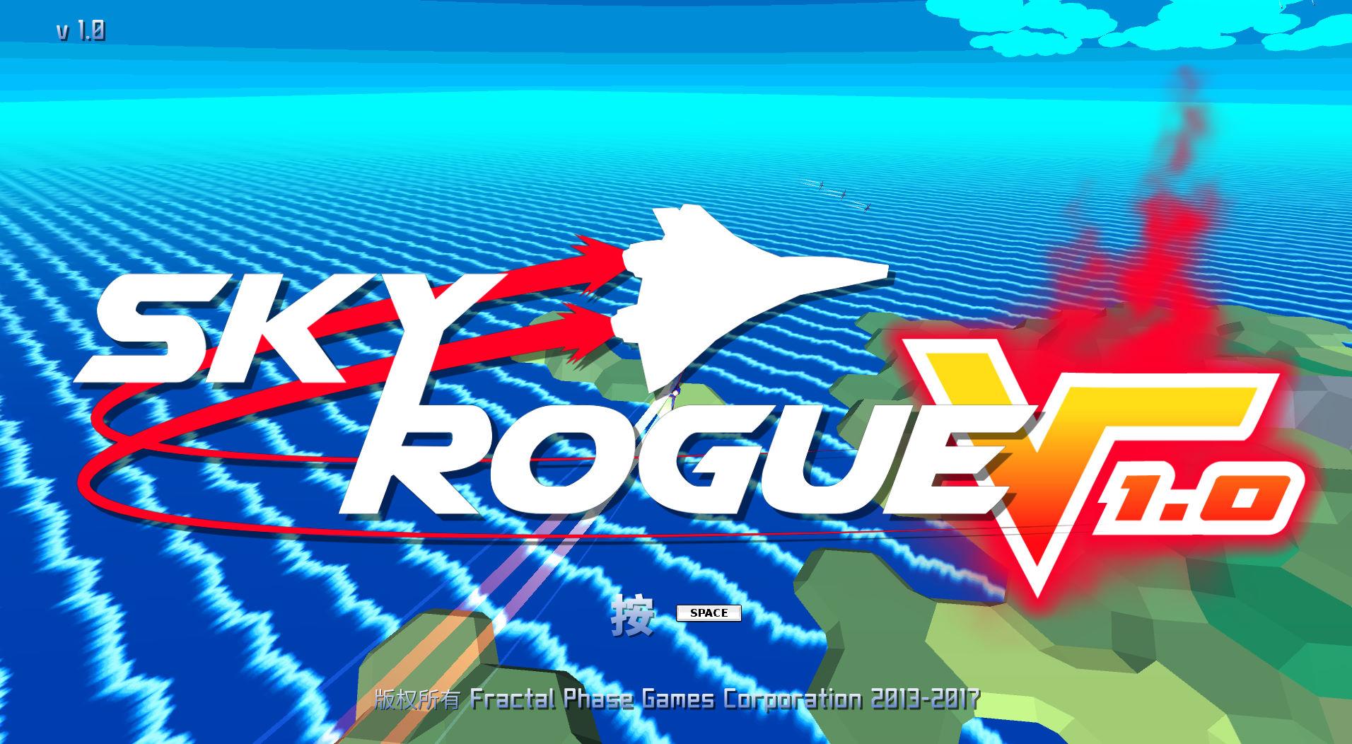 Sky Rogue 中文截图