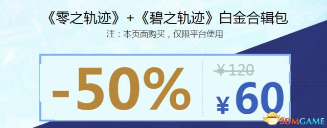 零之轨迹&碧之轨迹登陆WeGame 合辑限时特惠60元