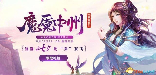 七夕幻彩羽翼首发 《传奇世界》幻境新区开启