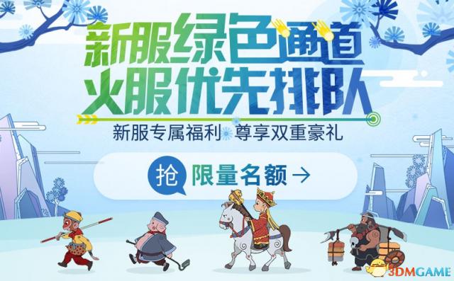 冲击新服!《梦幻西游》电脑版新服太阳城火热开启!