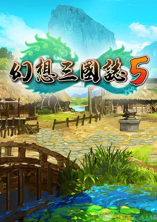 幻想三国志5 游戏截图
