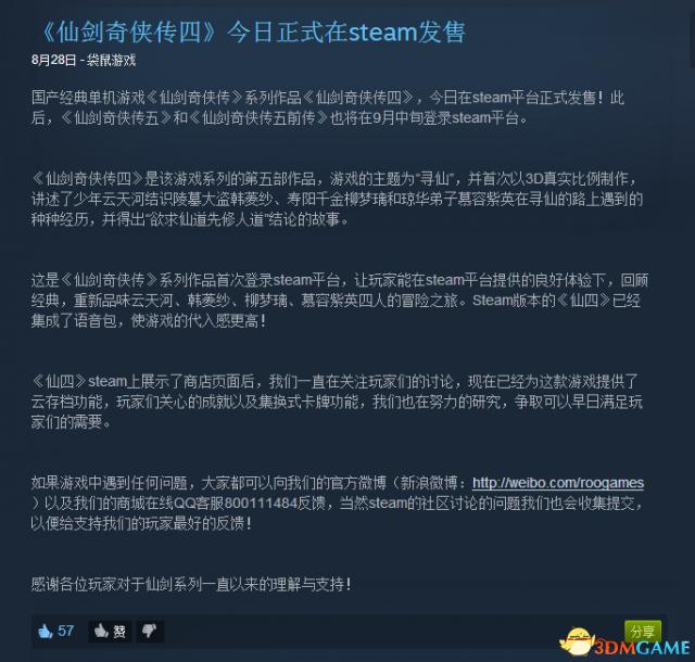 《仙剑奇侠传四》Steam发售出现问题 一直未能解锁