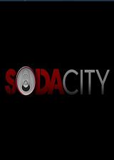 SodaCity 英文免安装版