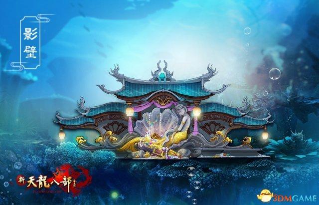 《新天龙八部》庄园增换肤玩法!海底风格如梦似幻