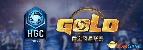 2019HGC黄金风暴联赛秋季赛8月28日打响 首周前瞻