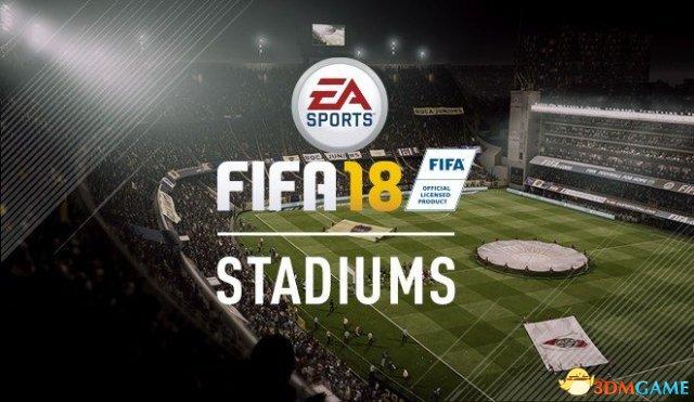《FIFA 18》新增四座授权球场 全部球场名单曝光