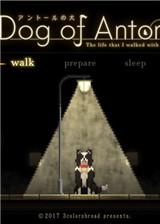 安托尔的狗 英文免安装版