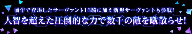 新作《Fate/Extella Link》查理曼大帝英雄谭开幕!