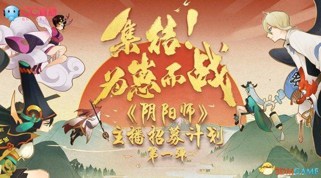 <b>CC直播《阴阳师》官方主播赛第一赛季开战</b>
