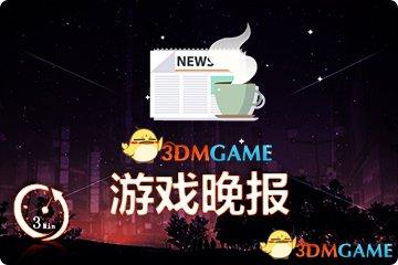 游戏晚报|腾讯中标绝地求生代理 《<a class='simzt' href='http://www.3dmgame.com/games/destiny2/' target='_blank'>命运2</a>》首个DLC