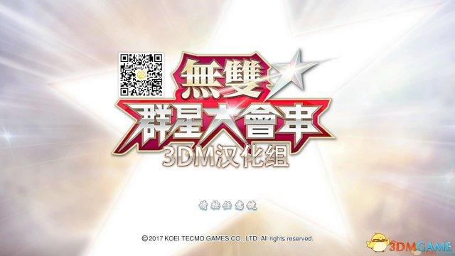 3DM汉化组制作《无双全明星》简繁完整汉化发布