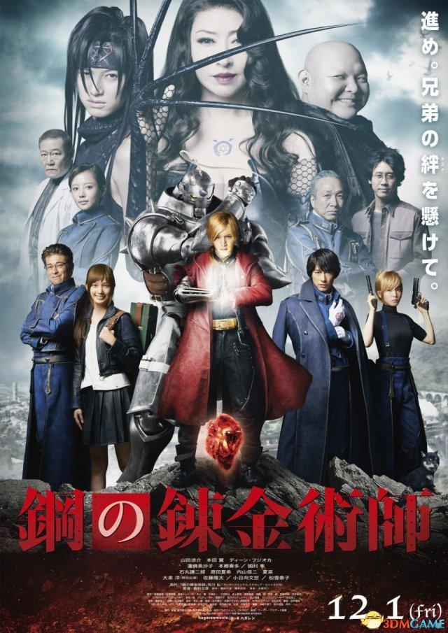 全员登场 《钢之炼金术师》真人电影正式海报公布