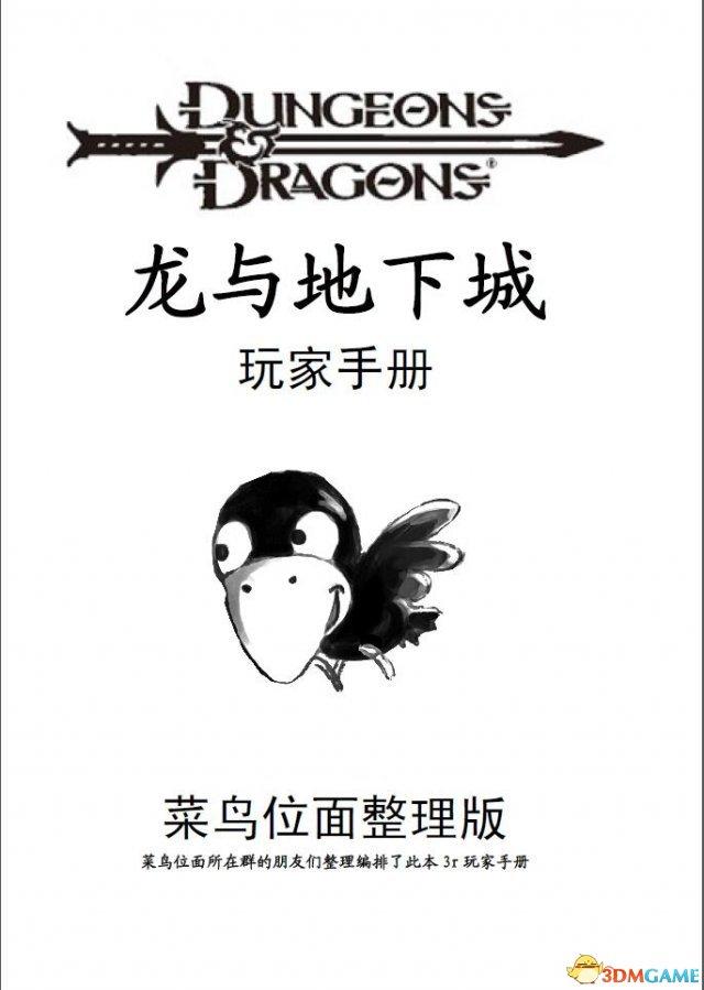 龙与地下城 中文规则书整合包