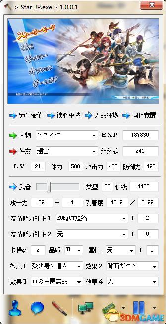 无双全明星 多功能小斧头修改器 v1.0.0.1
