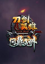 """《刀剑英雄》""""问鼎九州""""客户端"""