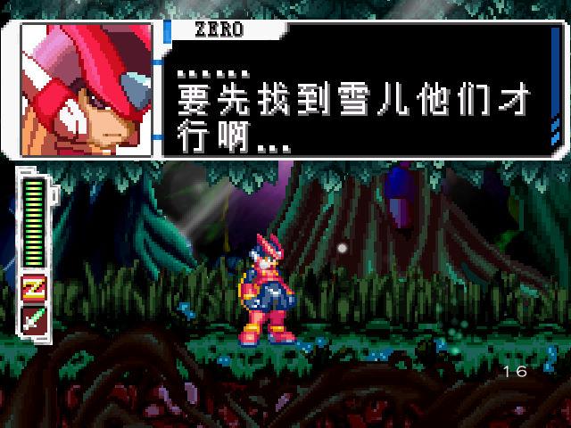 洛克人ZERO5 游戏截图