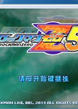 洛克人ZERO5 简体中文免安装版