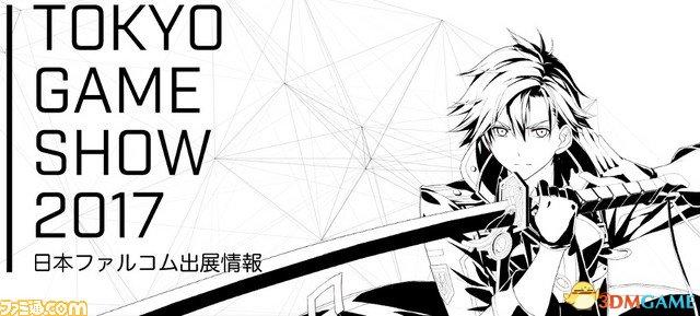 闪轨3试玩登场 日本FALCOM公开参展东京游戏展情报