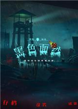 神秘视线15:黑色面纱 简体中文免安装版