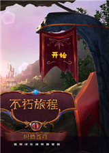 不朽旅程8:燃烧之空 简体中文免安装版