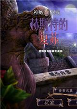 神秘视线13:赫斯特的复苏 简体中文免安装版