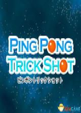 Ping Pong Trick Shot  美版
