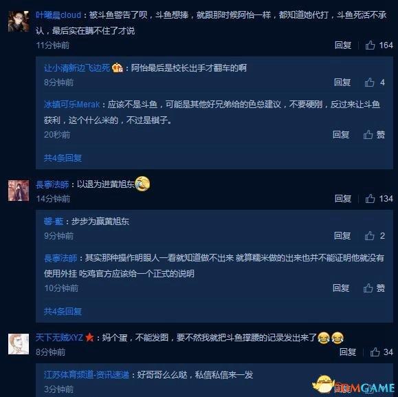 黄旭东怼《绝地求生》开挂主播糯米回应线下自证清