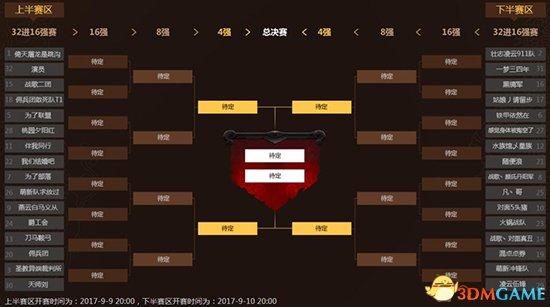 《铁甲雄兵》第二届全民争霸赛淘汰赛9日启动