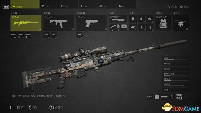 狙击手幽灵战士3武器原型介绍 幽灵战士3武器图鉴一览