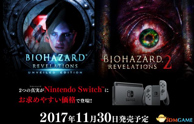 <b>《生化危机:启示录》经典两作11.30日登陆Switch</b>
