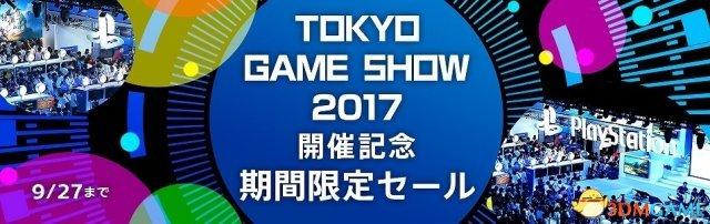 专题福利!PSstore(日本)TGS展特别优惠活动