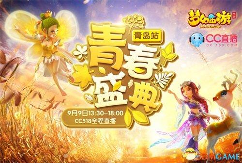 《梦幻西游》手游青春盛典青岛站 CC直播为梦发声