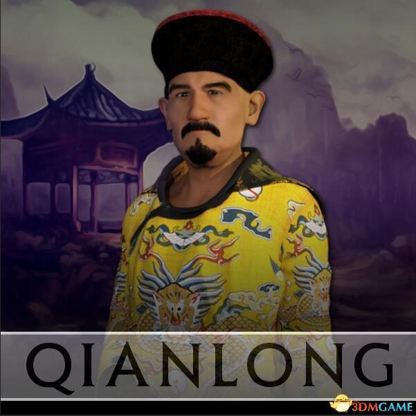 文明6 v1.0.0.167乾隆中国领袖MOD