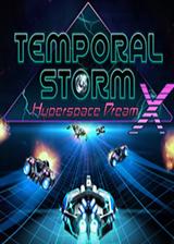 时空风暴X:超时空之梦 英文免安装版