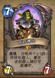 3DM《炉石传说》历史手册:天梯的常青树 德鲁伊篇