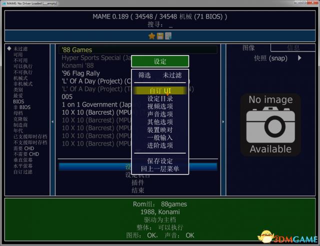 街机模拟器 MAME v0.189b 64位