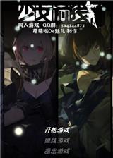 少女前线同人游戏 繁体中文免安装版